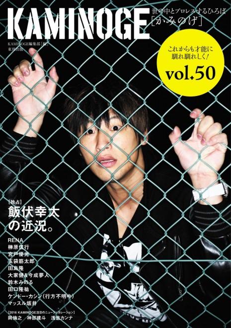 『KAMINOGE』vol.50