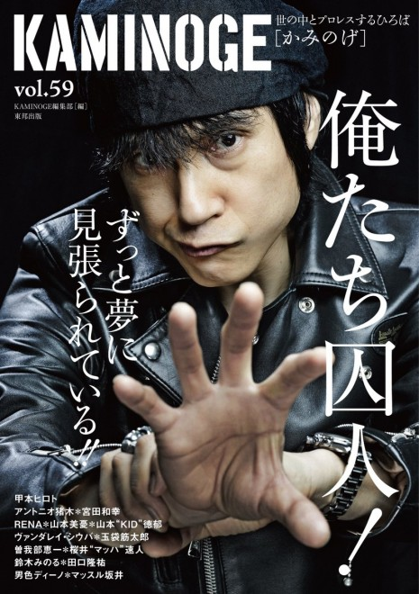 『KAMINOGE』vol.59
