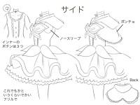 【設定資料】衣装デザイン・側面