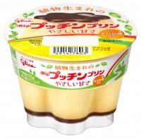 牛乳や卵の代わりに豆乳やアーモンドペーストを使った『植物生まれのプッチンプリン』