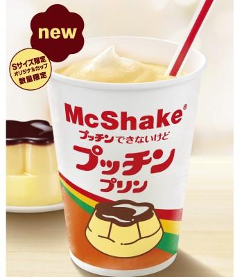 今月新発売のマックシェイクのプッチンプリン味も話題に