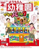 『幼稚園』(小学館)2020年4月号表紙