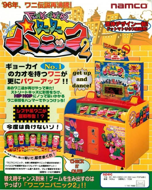 「ワニワニパニック2」(1996年)紹介用チラシ