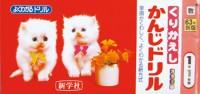 猫が表紙の昭和63年度版のくりかえしかんじドリル(新学社)