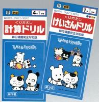 『タマ&フレンズ』表紙の平成3年度〜4年度版くりかえし計算ドリル(新学社)