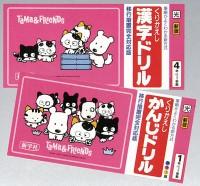 『タマ&フレンズ』表紙の平成3年度〜4年度版くりかえし漢字ドリル (新学社)