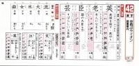 『タマ&フレンズ』表紙の平成3年度〜4年度版くりかえし漢字ドリル(新学社)
