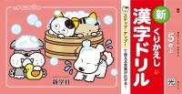 『タマ&フレンズ』表紙のくりかえし漢字ドリル(新学社)