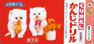 昭和63年度版のくりかえしかんじドリル(新学社)