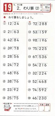 平成3年度〜4年度版くりかえし計算ドリル(新学社)