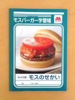 モスバーガー学習帳「モスバーガー版」現物の表紙