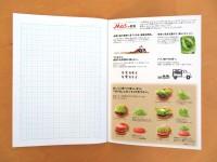モスバーガー学習帳、現物の中身は「方眼紙」と「豆知識」を掲載