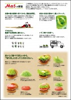 モスバーガー学習帳の中は…「野菜」へのこだわりも。