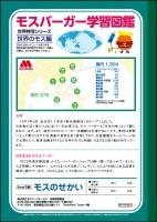 モスバーガー学習帳の裏表紙は…世界のモスバーガー情報。