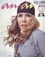 『anan』創刊号(1970年3月20日号)