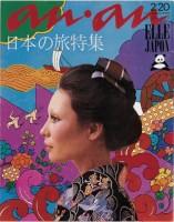 『anan』47号(1972年2月20日号)