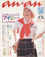 『anan』99号(1974年5月20日号)