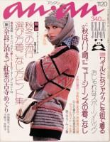 『anan』135号(1975年11月20日号)