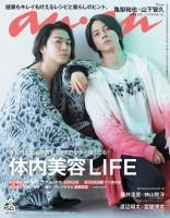 亀梨和也、山下智久が表紙を飾る『anan』2198 号(4 月22 日発売)
