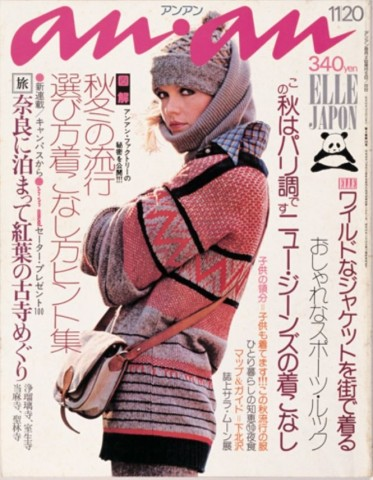 『anan』135号(1975年11月20日号) (C)マガジンハウス