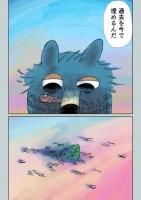 「眠れないオオカミ」