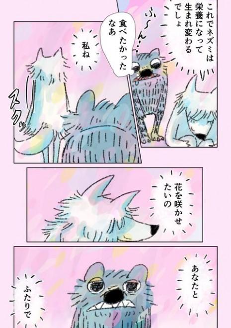 眠れ ない オオカミ
