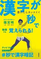 篠宮暁『書けたらカッコイイ 漢字が秒で覚えられる!』書影(デザインは変更になる場合あり)