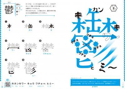 篠宮暁『書けたらカッコイイ 漢字が秒で覚えられる!』より「鬱」の書き方(高橋書店・デザインは変更になる場合あり)