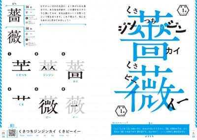 篠宮暁『書けたらカッコイイ 漢字が秒で覚えられる!』より「薔薇」の書き方(高橋書店・デザインは変更になる場合あり)