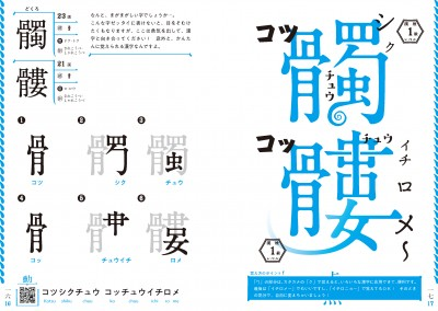 篠宮暁『書けたらカッコイイ 漢字が秒で覚えられる!』より「髑髏」の書き方(高橋書店・デザインは変更になる場合あり)