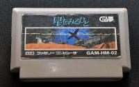 星をみるひと(1987年/ホット・ビィ) 【フジタ評】(WOWOWで放送された)『伝説のクソゲー大決戦』でも紹介したクソゲー。でも、オープニングの音楽はすごくいいので(同番組に出演した)ピエール瀧さんにも聴いていただきました。