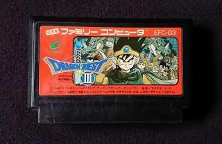 ドラゴンクエストIII そして伝説へ…(1988年/エニックス)