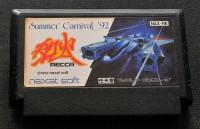 サマーカーニバル'92 烈火(1992年/ナグザット) 【フジタ評】これもバトルフォーミュラと同じく、ファミコン後期の埋もれた名作。動きが滑らかで、画もきれいです。
