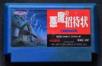 悪魔の招待状(1989年/ケムコ)