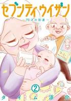 『セブンティウイザン』2巻/タイム涼介著(新潮社)