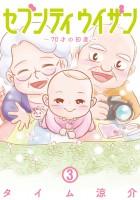 『セブンティウイザン』3巻/タイム涼介著(新潮社)