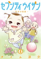 『セブンティウイザン』4巻/タイム涼介著(新潮社)