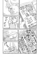 『セブンティウイザン』/タイム涼介著(新潮社)