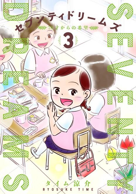 『セブンティドリームズ』3巻/タイム涼介著(新潮社)