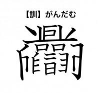 「がんだむ」を漢字一文字で表すと…