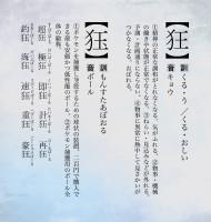 創作漢字、点を1つ加えるだけで…?