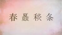 創作漢字、100年後の春夏秋冬