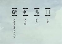 創作漢字で、世界の通貨