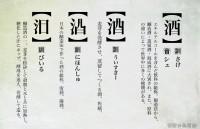 好きな酒の種類を漢字にしました