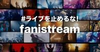 チケット制ライブ配信サービス「fanistream」が展開する「#ライブを止めるな!」プロジェクト