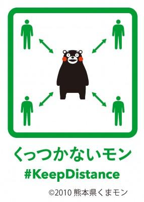 「くっつかないモン」(C)2010熊本県くまモン