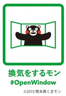 「換気をするモン」(C)2010熊本県くまモン