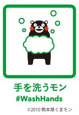 「手を洗うモン」(C)2010熊本県くまモン
