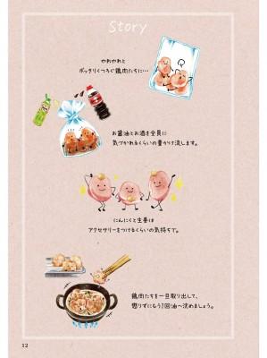 唐揚げレシピ(サンクチュアリ出版)