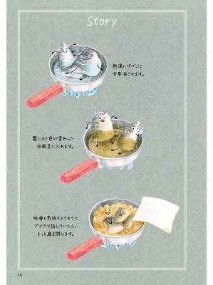 サバの味噌煮レシピ(サンクチュアリ出版)